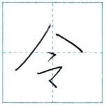 少し崩してみよう 行書 令[rei] Kanji semi-cursive