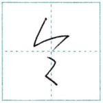 草書にチャレンジ 令[rei] Kanji cursive script