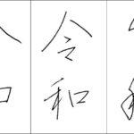 「令和」を3書体で Reiwa in 3 styles