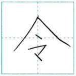 漢字を書こう 楷書 令[rei] Kanji regular script