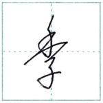 草書にチャレンジ 季[ki] Kanji cursive script