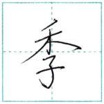 少し崩してみよう 行書 季[ki] Kanji semi-cursive