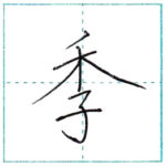 漢字を書こう 楷書 季[ki] Kanji regular script