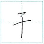 少し崩してみよう 行書 干[kan] Kanji semi-cursive