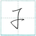 草書にチャレンジ 干[kan] Kanji cursive script