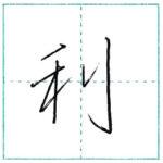 少し崩してみよう 行書 利[ri] Kanji semi-cursive