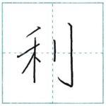 漢字を書こう 楷書 利[ri] Kanji regular script