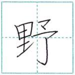 漢字を書こう 楷書 野[ya] Kanji regular script