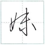 草書にチャレンジ 妹[mai] Kanji cursive script