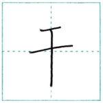 漢字を書こう 楷書 干[kan] Kanji regular script