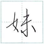 少し崩してみよう 行書 妹[mai] Kanji semi-cursive