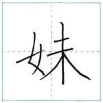漢字を書こう 楷書 妹[mai] Kanji regular script
