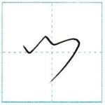 草書にチャレンジ 門[mon] Kanji cursive script