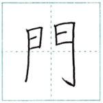 漢字を書こう 楷書 門[mon] Kanji regular script