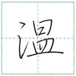 少し崩してみよう 行書 温[on] Kanji semi-cursive