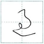 草書にチャレンジ 過[ka] Kanji cursive script