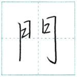 少し崩してみよう 行書 門[mon] Kanji semi-cursive 1/2