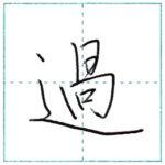 少し崩してみよう 行書 過[ka] Kanji semi-cursive