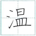 漢字を書こう 楷書 温[on] Kanji regular script