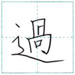 漢字を書こう 楷書 過[ka] Kanji regular script