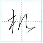 草書にチャレンジ 机[ki] Kanji cursive script