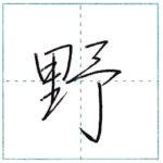 少し崩してみよう 行書 野[ya] Kanji semi-cursive