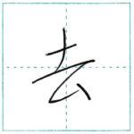 少し崩してみよう 行書 去[kyo] Kanji semi-cursive