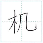 漢字を書こう 楷書 机[ki] Kanji regular script