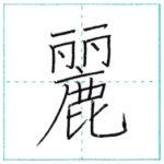 漢字を書こう 楷書 麗[rei] Kanji regular script