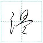 草書にチャレンジ 温[on] Kanji cursive script
