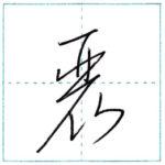 草書にチャレンジ 麗[rei] Kanji cursive script