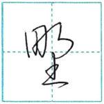 草書にチャレンジ 野[ya] Kanji cursive script