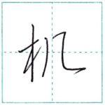 少し崩してみよう 行書 机[ki] Kanji semi-cursive