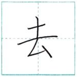 漢字を書こう 楷書 去[kyo] Kanji regular script