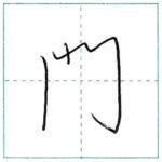 少し崩してみよう 行書 門[mon] Kanji semi-cursive 2/2