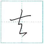 草書にチャレンジ 去[kyo] Kanji cursive script