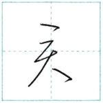 草書にチャレンジ 君[kun] Kanji cursive script 2/2