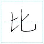 漢字を書こう 楷書 比[hi] Kanji regular script