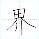 漢字を書こう 楷書 界[kai] Kanji regular script
