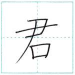漢字を書こう 楷書 君[kun] Kanji regular script