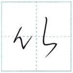 草書にチャレンジ 比[hi] Kanji cursive script
