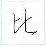 少し崩してみよう 行書 比[hi] Kanji semi-cursive