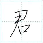 少し崩してみよう 行書 君[kun] Kanji semi-cursive