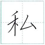 漢字を書こう 楷書 私[shi] Kanji regular script