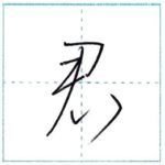 草書にチャレンジ 君[kun] Kanji cursive script 1/2