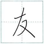 少し崩してみよう 行書 友[yuu] Kanji semi-cursive