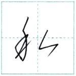 草書にチャレンジ 私[shi] Kanji cursive script
