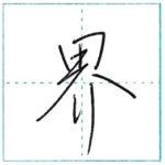 少し崩してみよう 行書 界[kai] Kanji semi-cursive
