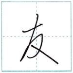 草書にチャレンジ 友[yuu] Kanji cursive script