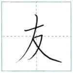 漢字を書こう 楷書 友[yuu] Kanji regular script